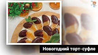 Нежнейший новогодний торт-суфле без выпечки