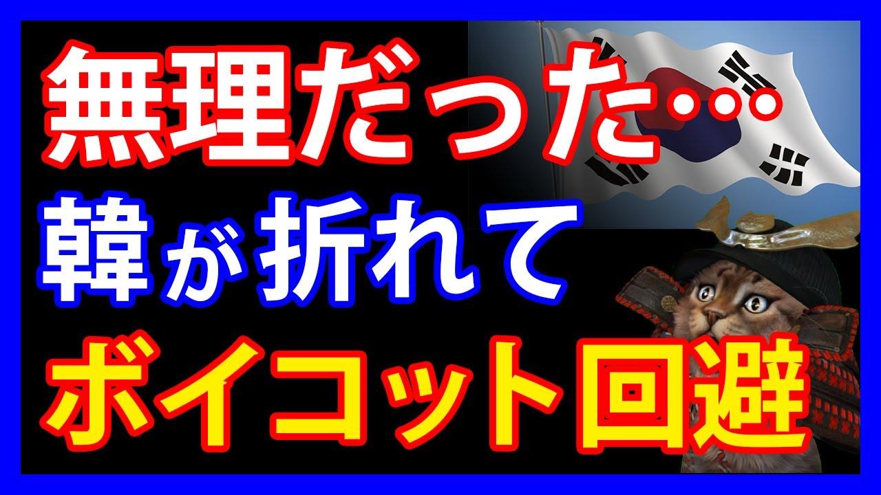 ボイコットは不可能!?隣国政府が発表した東京五輪に対する新たな方針とは。そんな中でも韓メディアは、選手村のあるものを猛烈批判・・・