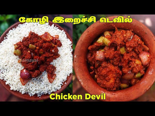 கோழி இறைச்சி டெவில்   Srilankan style spicy deviled chicken in tamil   டெவில்டு சிக்கின்