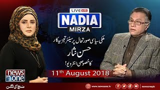 Live with Nadia Mirza | 11-August-2018 | Hassan Nisar |