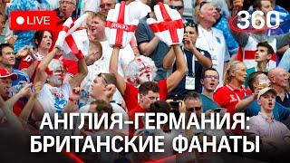 Евро 2020 матч Англия Германия Британские Болельщики в фан зоне Лондона