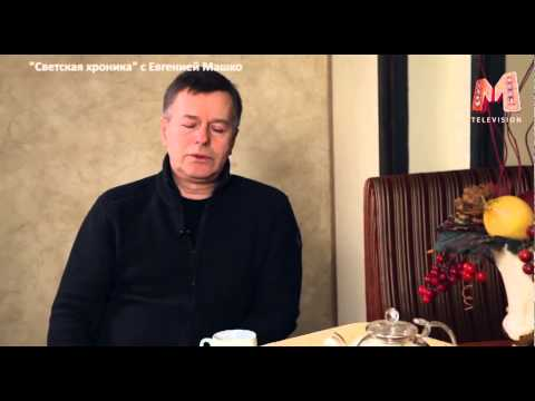 Игорь Ливанов. Светская
