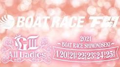 レース 下関 ライブ ボート