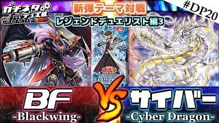 【BF(ブラックフェザー)】 vs【サイバー流】の対戦 「デュエリストパッ...