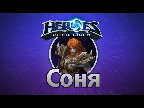 видео: heroes of the storm — Соня
