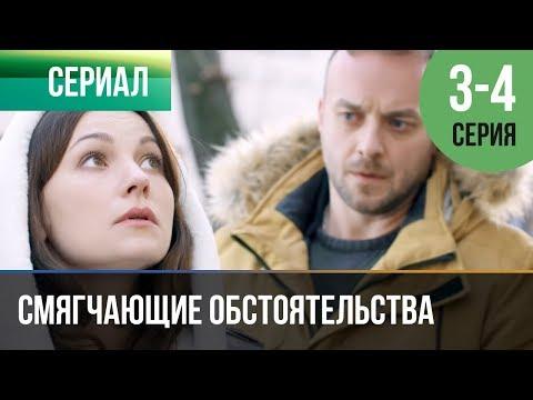 ▶️ Смягчающие обстоятельства 3 серия, 4 серия | Сериал / 2017 / Мелодрама