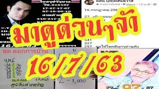 มาตามสัญญาเลขรัฐบาล+พี่หมื่นชุดเต็ม 16 กรกฎาคม 2563 มาแล้วจ้ามาด่วนเลยนะ