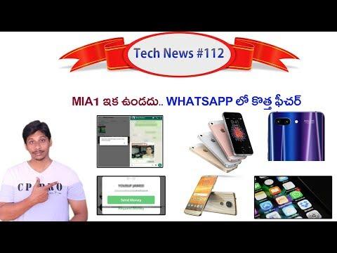 Tech News in Telugu # 112 :JIO HOME TV foldable phone , MIA2, WHATSAPP, IPHONE SE2