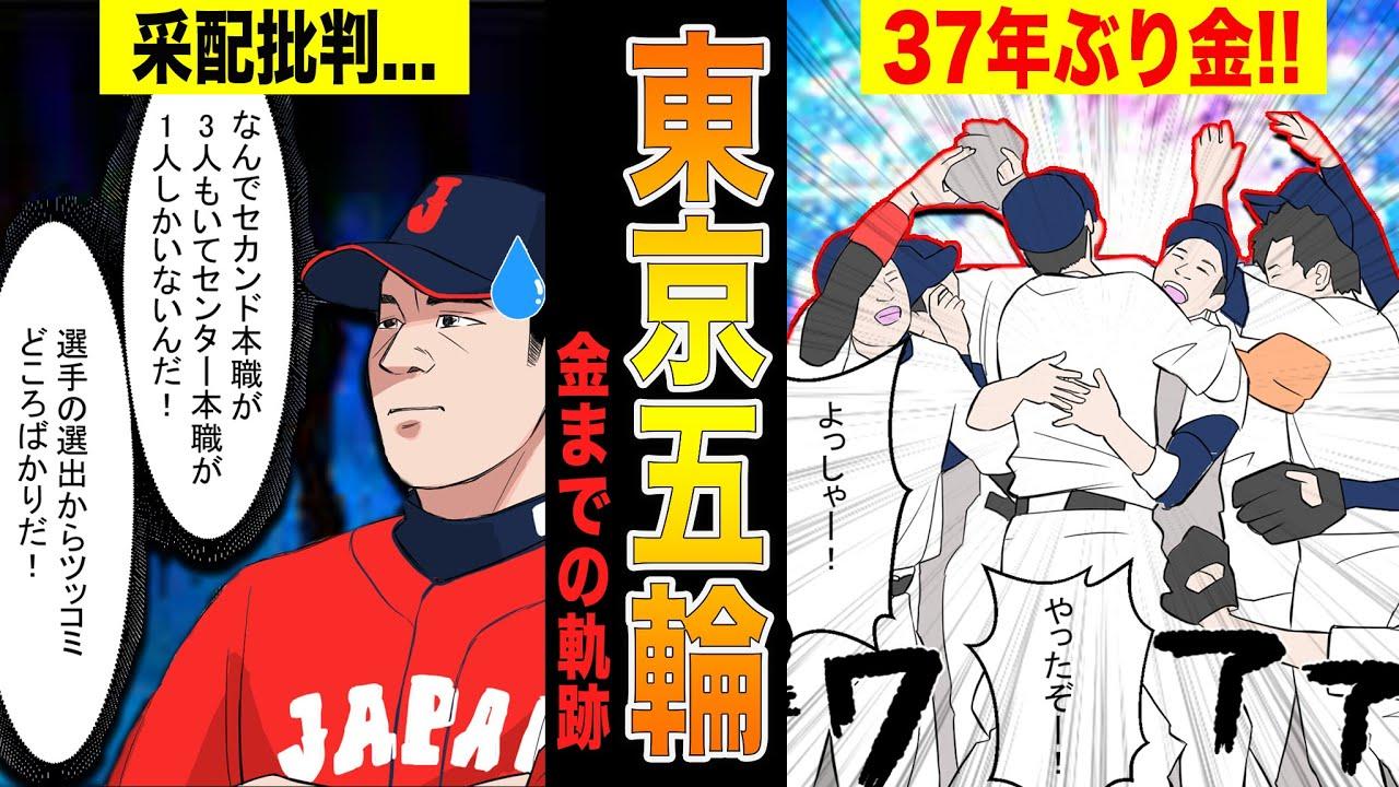 【東京オリンピック】侍JAPANがアメリカや韓国を破り37年ぶりの金メダルを獲るまでの物語!【漫画】