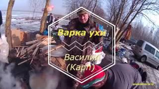 Уха от Василия (Карп) Блики масленицы 2015