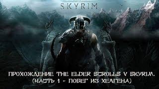 Прохождение The Elder Scrolls V Skyrim со всеми дополнениями. (Часть 1 - Побег из Хелгена)