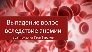 Анемия - главная причина облысения