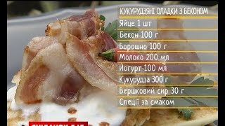 Кукурудзяні оладки з беконом – рецепти Сенічкіна