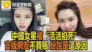【熱點】中國女星被「活活掐死」 官版網友不買賬 紛說是這原因 Z