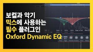 그냥 EQ 대신 Dynamic EQ를 사용하는 이유  // Oxford Dynamic EQ