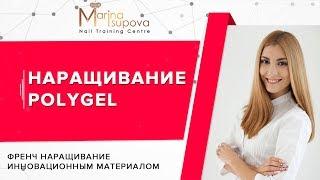 Пошаговое видео наращивание ногтей Polygel