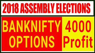2018 Assembly Elections BANKNIFTY OPTIONS TRADING Strategy | Share Tips