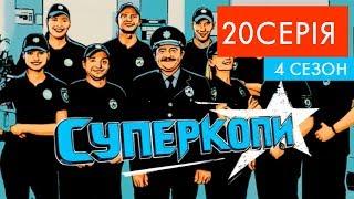 СуперКопи - 4 | 20 серія | НЛО TV