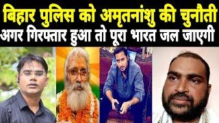 रणवीर सेना बनाम माले||बिहार पुलिस को अमृतनांशु की चुनौती|बिहार में शुरू हुआ जातिवाद व नक्सलवाद||SVP