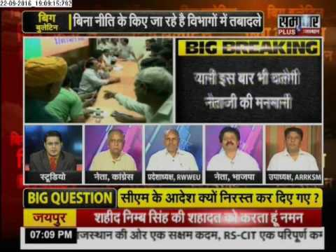 Big Bulletin Rajasthan: Controversial Transfers of Government Officials