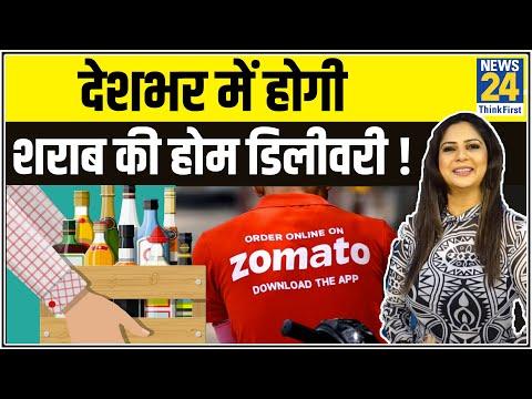 Supreme Court ने सभी राज्यों से कहा- Alcohol की Home Delivery का रास्ता तलाशें, Zomato है तैयार !