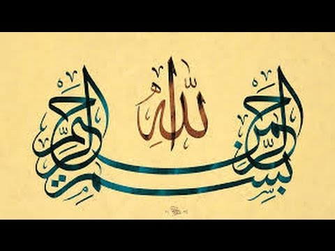 Bismillah calligraphy islamic videos youtube bismillah calligraphy islamic videos voltagebd Gallery