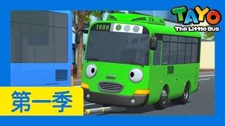 我们是朋友 l 第1季 第4集 l 小公交车太友