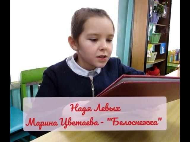 Изображение предпросмотра прочтения – НадеждаЛевых читает произведение «Белоснежка» М.И.Цветаевой