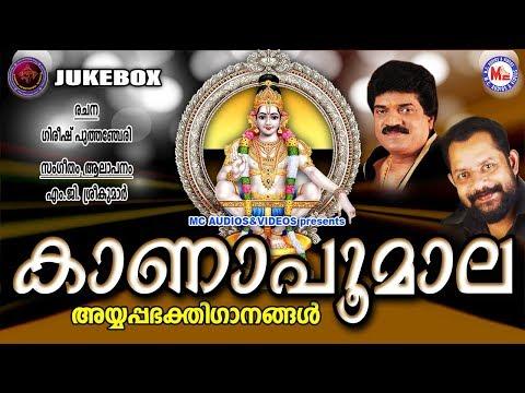 കാണാപൂമല | അയ്യപ്പസ്വാമിയുടെ ഭക്തർക്കായുള്ള സൂപ്പർഹിറ്റ്ഗാനങ്ങൾ | Hindu Devotional Songs Malayalam