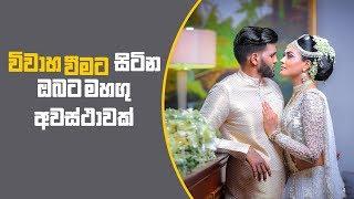 Piyum Vila | විවාහ වීමට සිටින ඔබට මහගු අවස්ථාවක් | 18 - 02 - 2019 | Siyatha TV Thumbnail