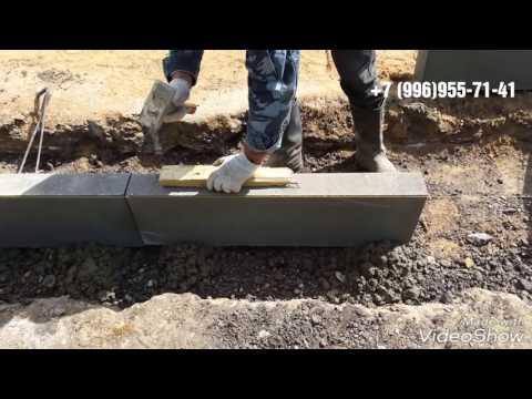 Установка  дорожного бордюра с бетонированием .