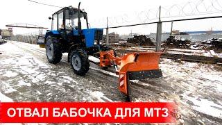Многофункциональный отвал бабочка на тракторе Беларус-82.1 для уборки снега