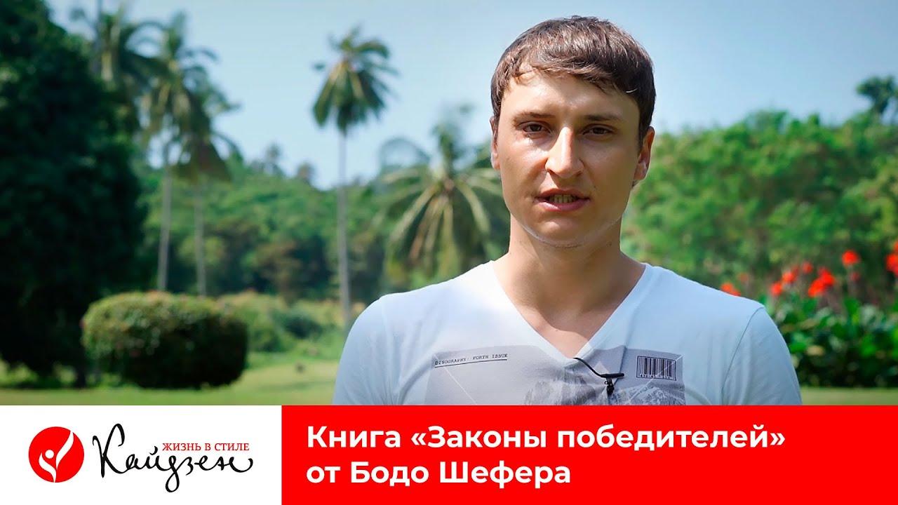 Евгений Попов | Книга «Законы победителей» от Бодо Шефера