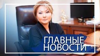 Новости Казахстана. Выпуск от 06.06.19 / Басты жаңалықтар