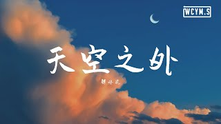 解语花. - 天空之外 【動態歌詞/Lyrics Video】