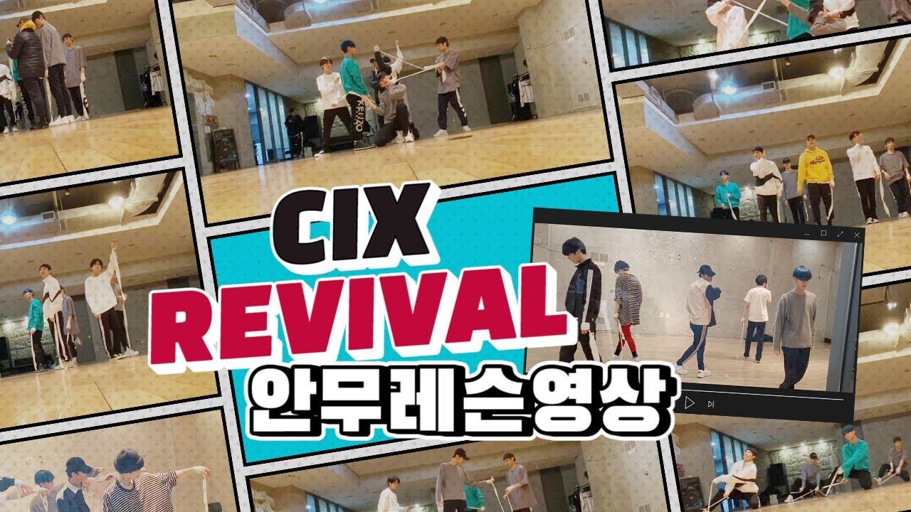 (ENG) CIX - Revival 안무 레슨 영상 (feat.영준쌤이 연습하는 씨아이엑스를 보면 드는 감정은?)