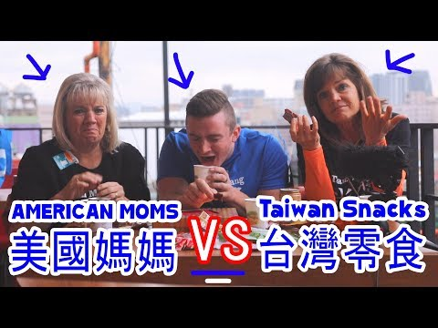美國媽媽挑戰吃台灣零食 American Moms VS Taiwanese Snacks - Life in Taiwan #116