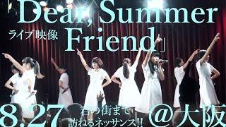 8月27日に梅田シャングリラで行われた1stツアー「君の街まで訪ねるネッ...