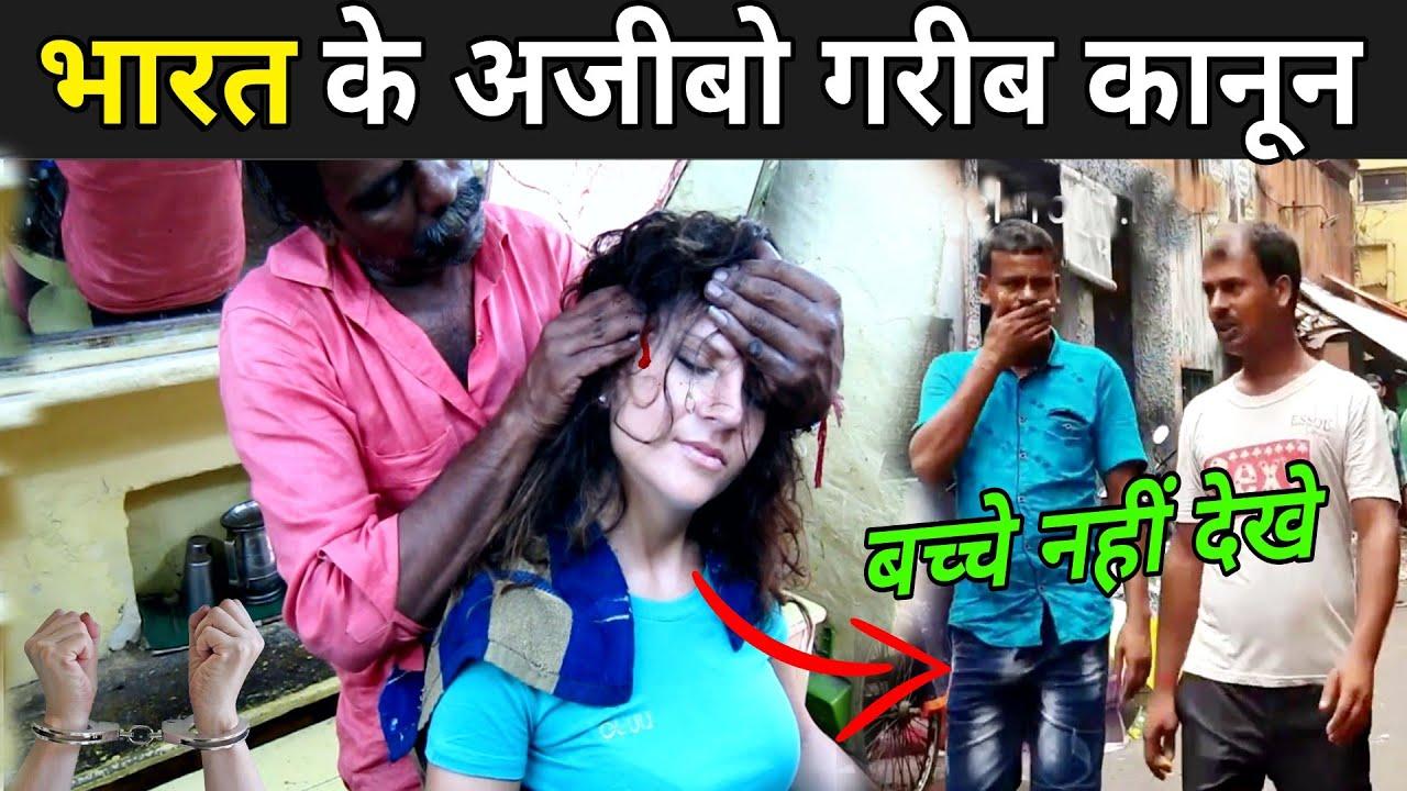 जनिए भारत के अजीबो गरीब नियम   10 Things Not To Do In India
