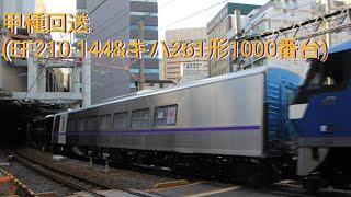 【JR北方貨物線】横関踏切 甲種回送キハ261形1000番台+EF210-144 吹田方面 通過