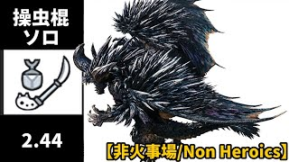 "【MHWI】歴戦悉くを滅ぼすネルギガンテ 操虫棍 ソロ 2'44""98【非火事場】/Tempered Ruiner Nergigante Insect Glaive solo【Non Heroics】"