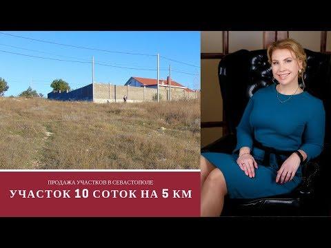 УЧАСТКИ В СЕВАСТОПОЛЕ В РАЙОНЕ ОСТРЯКОВА: Продажа земли ИЖС в Севастополе