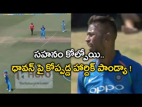 India Vs New Zealand : Hardik Pandya Miffed With Shikhar Dhawan Over Horrific Throw| Oneindia Telugu
