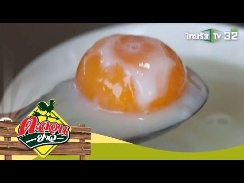 ย้อนหลัง อิ่มสบายท้อง น้ำเต้าหู้ไข่ลวก สูตรเด็ดเฉพาะร้าน | ตะลอนข่าว | 05-03-60 | 1/4