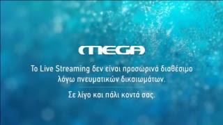 Repeat youtube video Ζωντανή ροή MegaTV (Official Site: www.megatv.com)