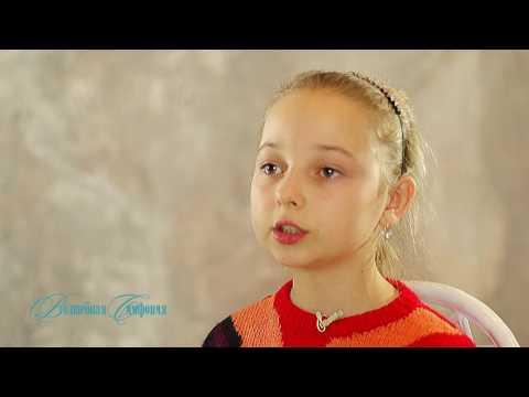 """Интервью с участниками музыкального фестиваля """"Волшебная симфония"""""""