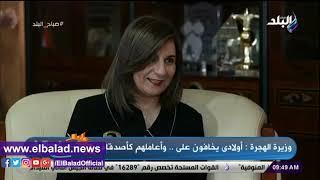 هكذا تحتفل وزيرة الهجرة السفيرة نبيلة مكرم بـ عيد الأم.. فيديو