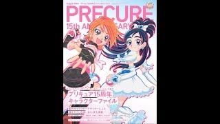 プリキュア15周年アニバーサリーブック Precure 15th Anniversary thumbnail