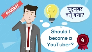 Kya Kaise Podcast 4 Should I start a YouTube Channel? Youtube channel Shuru karoo kya?