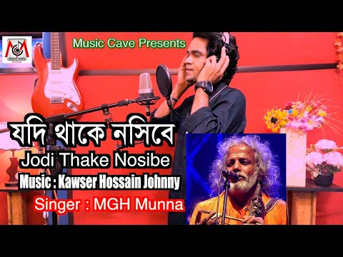 Valentine,s Day Special Song | Jodi thake Nosibe | MGH Munna | Music Cave Station | 2019 | 14 Feb |